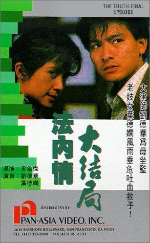 Фільм «Истина: Последняя глава» (1989)