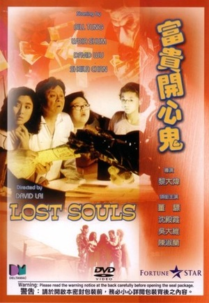 Фільм «Fu gui kai xin gui» (1989)