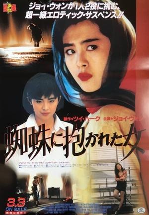 Фільм «Сеть обмана» (1989)