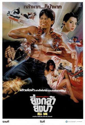 Фільм «Блюз беглеца» (1988)