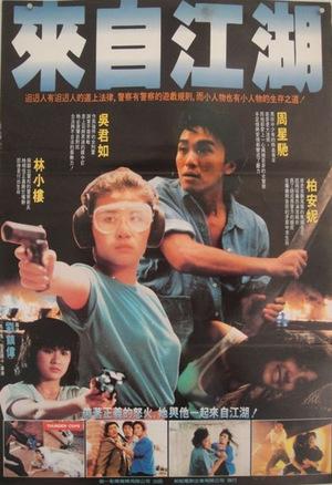 Фільм «Громовые полицейские 2» (1989)
