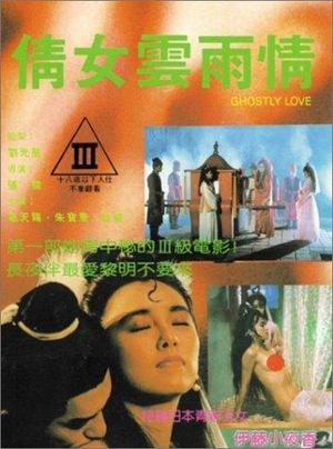 Фільм «Qian nu yun yu qing» (1989)