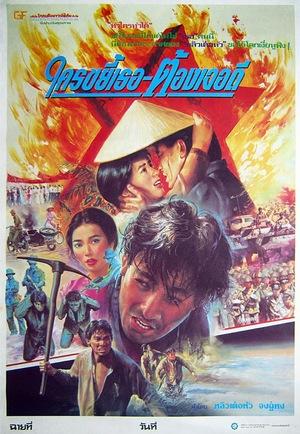 Фільм «Звёзды и розы» (1989)