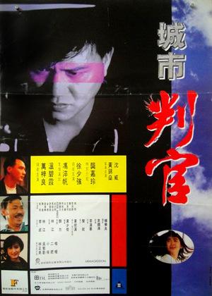 Фільм «Армагеддон: Конец света близится» (1989)