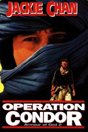 Фільм «Обладунки Бога 2: Операція Кондор» (1991)