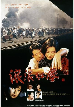 Фільм «Клубится багровая пыль» (1990)