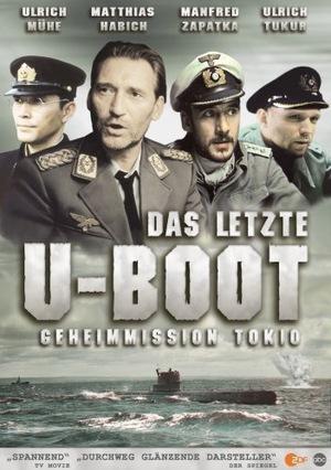 Фільм «Последняя подводная лодка» (1993)
