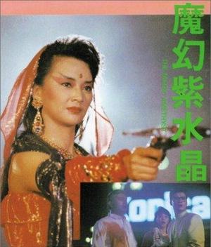 Фільм «Mo huan zi shui jung» (1990)