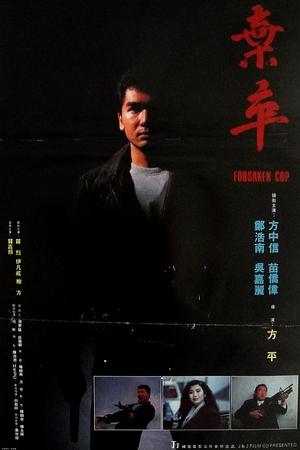 Фільм «Покинутый полицейский» (1990)