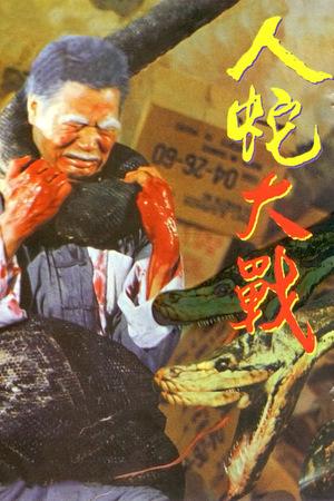 Фільм «Змеиное бедствие» (1982)