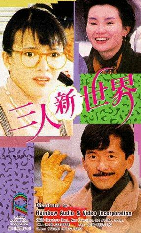 Фільм «Сердце в сердце» (1990)