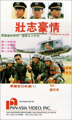 Фільм «Zhuang zhi hao qing» (1989)