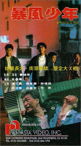 Фільм «Bao feng shao nian» (1991)