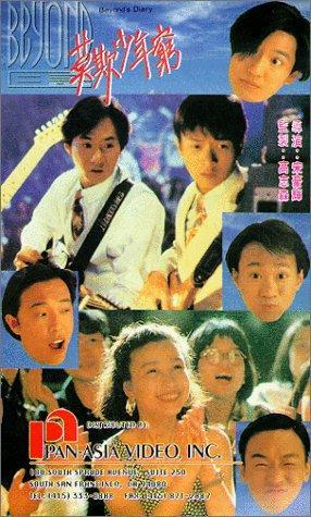 Фільм «Beyond ri zi zhi mo qi shao nian qiong» (1991)