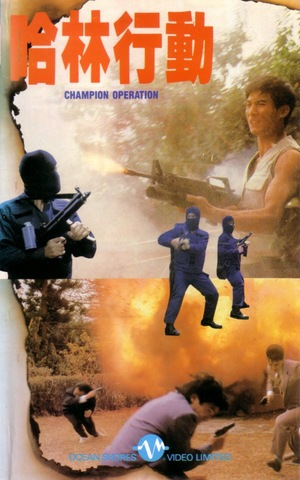 Фільм «Ha lin hang dong» (1986)