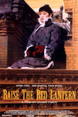 Фільм «Підніми червоний ліхтар» (1991)