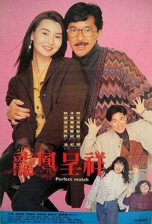 Фільм «Fu gui ji xiang» (1991)