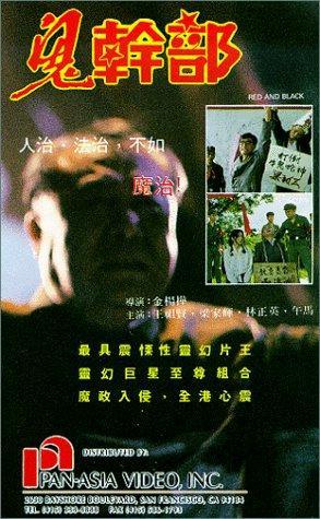 Фільм «Красные и черные» (1991)