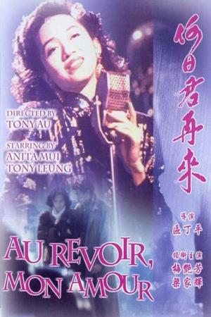 Фільм «He ri jun zai lai» (1991)