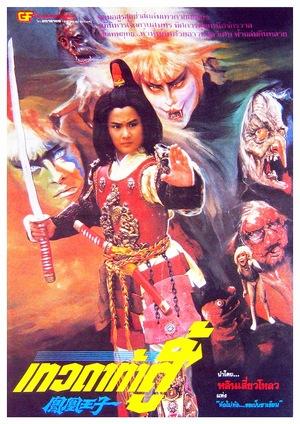 Фільм «Feng huang wang zi» (1989)