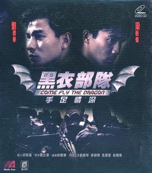 Фільм «Спецназ» (1992)