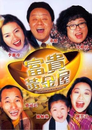 Фільм «Fu gui huang jin wu» (1992)