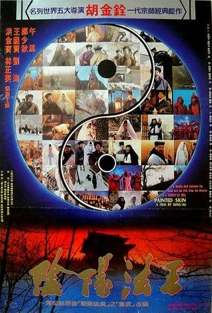 Фільм «Раскрашенная кожа» (1992)