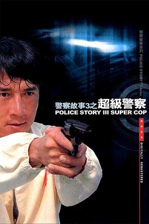 Фільм «Поліцейська історія 3 : Суперкоп» (1992)