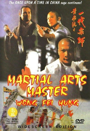 Фільм «Великий герой Китая» (1992)