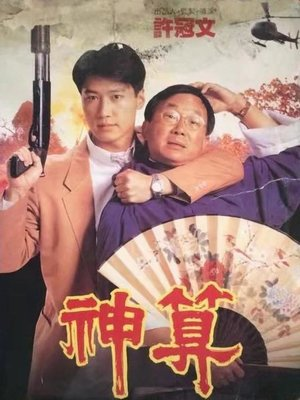 Фільм «Shen suan» (1992)