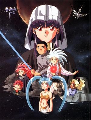 Серіал «Тенчі Муйо! Рьо-о-кі» (1992 – 2005)