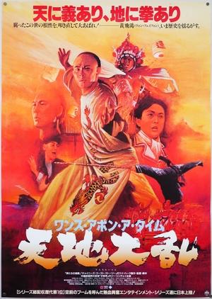 Фільм «Одного разу в Китаї 2» (1992)