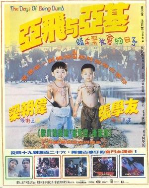 Фільм «Дни глупости» (1992)