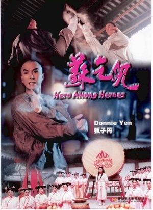 Фільм «Герой среди героев» (1993)