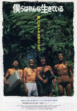 Фильм «Bokura wa minna ikiteiru» (1993)