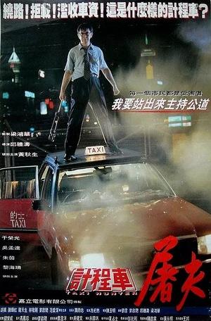 Фільм «Охотник на такси» (1993)