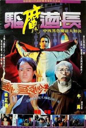Фільм «Мастер экзорцизма» (1992)