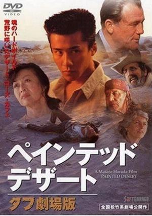 Фільм «Painted Desert» (1993)