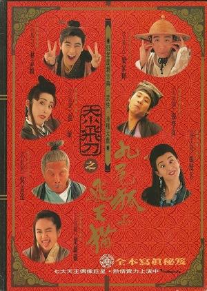 Фільм «Летающий кинжал» (1993)