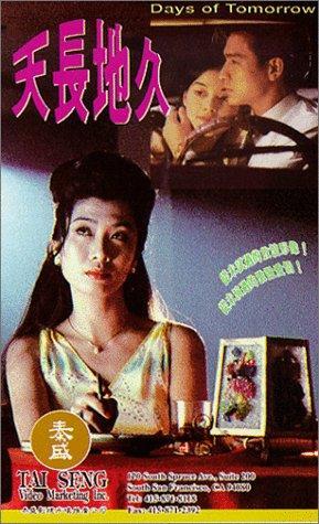 Фільм «Tian chang di jiu» (1994)