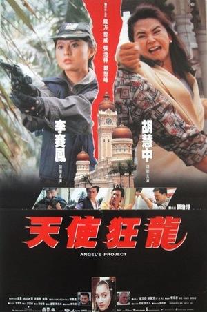 Фільм «Проект ангела» (1993)
