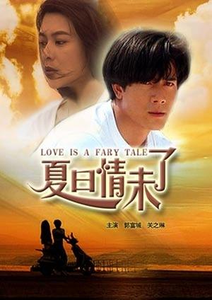 Фільм «Любовь – это сказка» (1993)