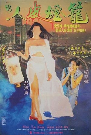Фільм «Фонарь привидений» (1993)