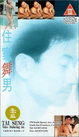 Фільм «Не называй меня жиголо» (1993)
