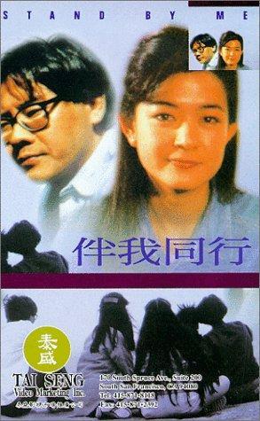 Фільм «Ban wo tong hang» (1994)