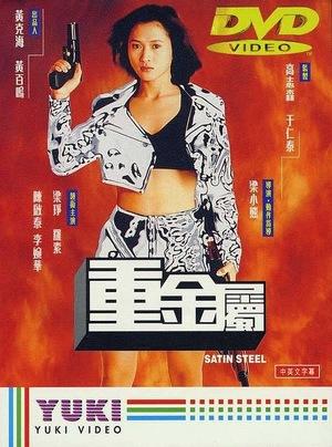 Фільм «Chung gam suk» (1994)