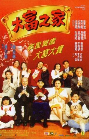 Фільм «Эта замечательная жизнь» (1994)