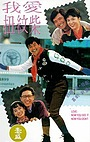 Фільм «Guai xia yi zhi mei» (1994)