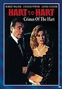 Фільм «Супруги Харт: Преступления Хартов» (1994)