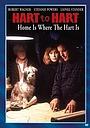 Фільм «Супруги Харт: Дом там, где Харты» (1994)